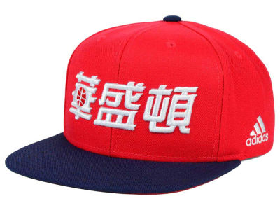 Washington Wizards adidas NBA 2016 Chinese New Year Hook Snapback Cap